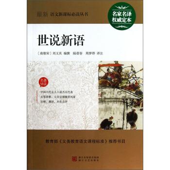 语文新课标必读丛书:世说新语 [南朝宋] 刘义庆;陆蓓容,周梦烨 注 9787533929473 16160