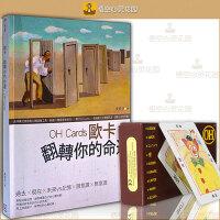 德国正版 OH卡+OH Cards欧卡,翻转你的命运 套装 心灵图卡塔罗牌 使用手册 黄乔伊