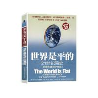 世界是平的*全面升级3.0(内容升级和扩充版)