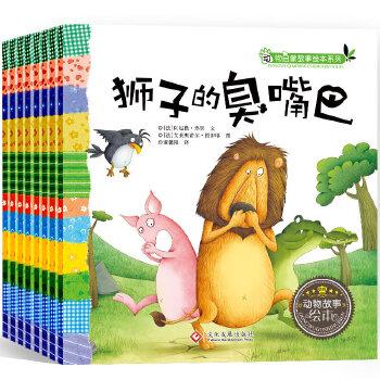 动物启蒙故事绘本系列全8册 儿童绘本宝宝书籍童话睡前故事书0-3岁