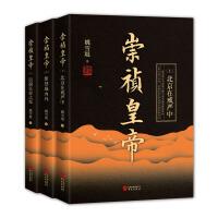 崇祯皇帝 (全三册) 首届茅盾文学奖作家、《李自成》作者姚雪垠作品