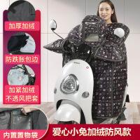 亲子电动车挡风被冬季电瓶车摩托车通用加绒加厚保暖防寒护腿罩