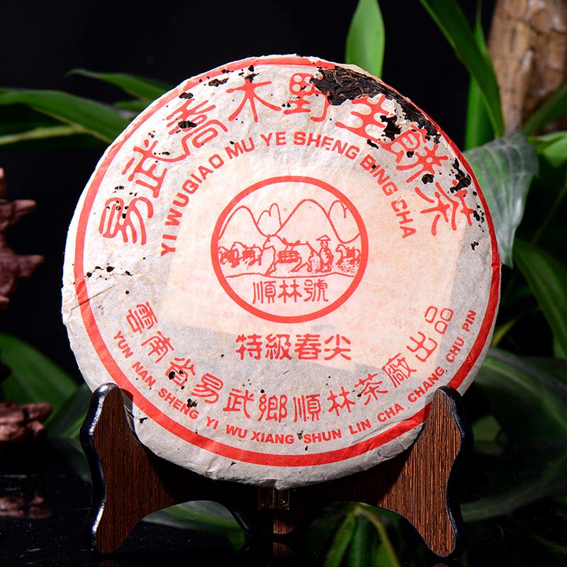 【7片一起拍】2004年 顺林号易武古树生茶 纯料古树 400克/片