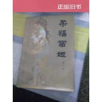 【二手旧书8成新】柔福帝姬 /董千里 出版社: 中国友谊出版社