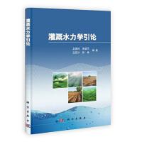 灌溉水力学引论