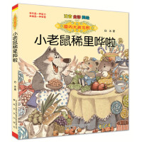 国内大奖书系-小老鼠稀里哗啦(注音・全彩・美绘)