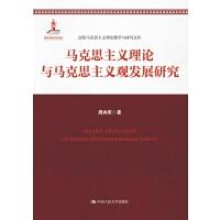 马克思主义理论与马克思主义观发展研究(国家出版基金项目;高校马克思主义理论教学与研究文库)