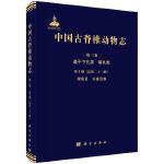 中国古脊椎动物志 第三卷 基干下孔类 哺乳类 第十册(总第二十三册) 蹄兔目 长鼻目等
