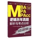 MBA MPA MPAcc逻辑历年真题解析与考点分析(全新改版)/MBA MPA MPAcc联考历年