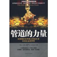 【旧书9成新】【正版现货】管道的力量哈吉斯 ,成功世纪 中国青年出版社