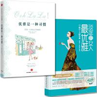 优雅是一种习惯+淡定的女人*优雅 全套装共2册 从心理学到生活保养习惯等 法式风格课 女人为自己而