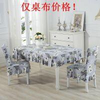 桌布套装圆形桌套罩茶几长方形餐桌套椅子套罩家用现代简约餐桌布x