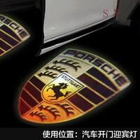 汽车迎宾灯车门投射灯LED装饰镭射灯照地灯保时捷卡宴911 boxster帕拉梅改装
