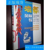 【二手书旧书9成新】湖南风味特产导游词 /于乾莉,王本银编著 中国旅游出版社