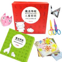 儿童3-6岁幼儿园宝宝手工剪纸书折纸大全DIY制作材料剪纸手工