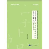 中公教育2021教师字帖系列:教师招聘考试教育理论基础知识100条考点(全新升级)