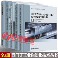 SIMATIC S7-1500与TIA博途+S7-1200PLC编程及使用+SINAMICS G120变频控制+西门子