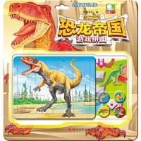 恐龙帝国游戏拼图:肉食恐龙 书童文化 9787536578999 四川少儿出版社 新华书店 品质保障