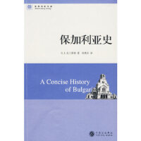 世界历史文库:保加利亚史 克兰普顿 中国大百科全书出版社 9787500082323