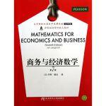 商务与经济数学(第七版)(双语工商管理) 东北财经大学出版社