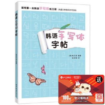 韩语手写体字帖 韩语字帖 韩国语练字帖 学习韩语字帖 韩文字