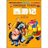 CBS-中国学生成长必读丛书-西游记(少儿注音美绘本) 海豚出版社 9787801389923