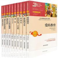 世界名著书籍青少年版10册 小学生五六年级课外阅读书籍 四年级课外书必读8-12-15岁初中学生畅销书 海底两万里 爱