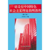 【二手书9成新】建设有中国特色社会主义理论简明教程(修订本),肖秀荣,中央民族大学出版社