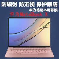 华为MateBook X 13寸平板电脑贴膜笔记本屏幕保护膜HUAWEI MateBook X全屏版抗蓝光