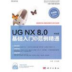 【新书店正版】 UG NX 8 0中文版基础入门与范例精通 张小勇,刘斌 科学出版社 9787030348562