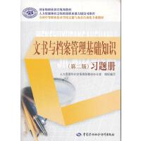 文书与档案管理基础知识(第二版)习题册