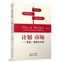 计划市场――老路、邪路与正道