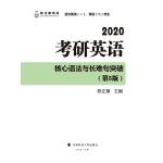 2020考研英语核心语法与长难句突破