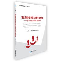 环境规制对绿色技术创新能力的影响――基于陕西省制造业的研究(公共管理创新与发展丛书)