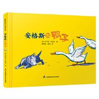 安格斯和鸭子 凯迪克大奖作家绘本 [美]玛乔丽・弗拉克 9787571309893
