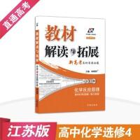 教材解读与拓展 高中化学 选修4 江苏版