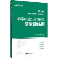 中公教育2021国家执业药师资格考试学习用书:中药学综合知识与技能随堂训练题