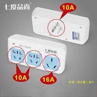插座插线板 七度品尚一转三电源转换器10A转16A插头插座空调热水器大功率排插 10A转10A+10A+16A J03