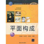 平面构成(全国高等院校艺术设计规划教材) 刘宝成 清华大学出版社