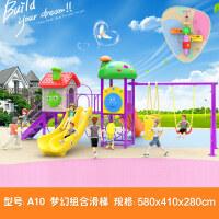 幼儿园大型滑梯幼儿园大型小博士室外儿童乐园小区户外秋千组合游乐设备A 0