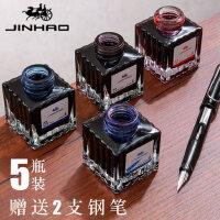 钢笔墨水5瓶装钢笔用非碳素染料型不堵笔无碳素纯黑蓝黑纯蓝色红色墨水批发