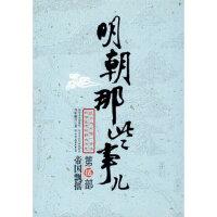 明朝那些事儿 第五部:帝国飘摇当年明月9787505724181中国友谊出版公司