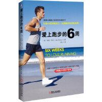 【新书店正版】爱上跑步的6周 (美)朱莉斯本,于童 机械工业出版社 9787111490753