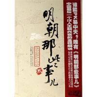 明朝那些事儿2当年明月9787505722859『新华书店 稀缺收藏书籍』