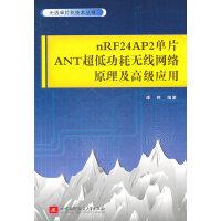 nRF24AP2单片ANT超低功耗无线网络原理及高级应用