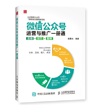 微信公众号运营与推广(pdf+txt+epub+azw3+mobi电子书在线阅读下载)
