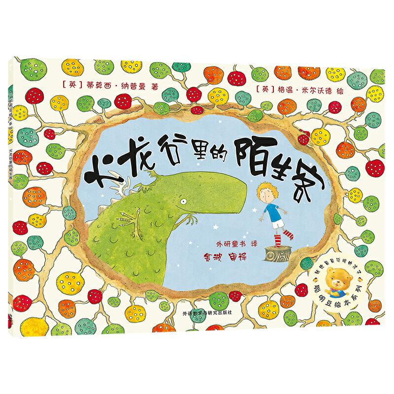火龙谷里的陌生客(聪明豆绘本系列6) 小故事有大道理,10年热销绘本品牌,销量超过10000000册。