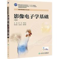 影像电子学基础(第3版) 鲁雯,曹家龙 9787117190633