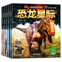 【99元任选4套】恐龙世界大探索注音版全套10册恐龙书籍3-6岁 图书 幼儿童绘本故事书动物世界大百科 小牛顿科学馆幼少儿童百科全书 十万个为什么