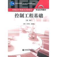 【二手书8成新】控制工程基础 (第二版)王积伟 吴振顺 9787040291087
